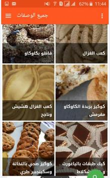 حلويات مغربية اقتصادية captura de pantalla 3