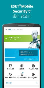 ESET Mobile Security ポスター