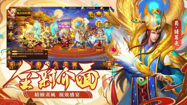 三國殺名將傳 screenshot 12