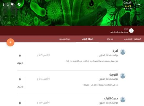 Mzeed screenshot 11