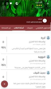Mzeed screenshot 2