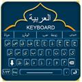 Arabic keyboard fast typing -كيبورد مزخرف