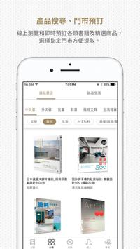 誠品人_HK screenshot 1