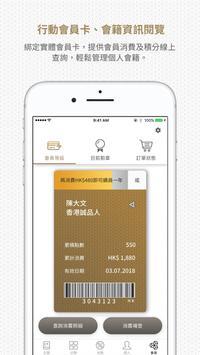 誠品人_HK screenshot 2