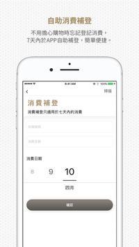 誠品人_HK screenshot 7
