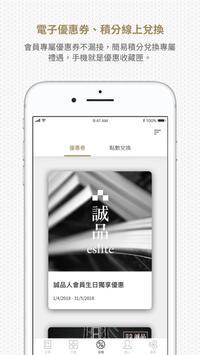 誠品人_HK screenshot 4