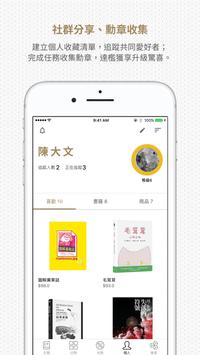 誠品人_HK screenshot 5