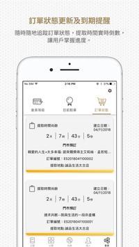 誠品人_HK screenshot 6