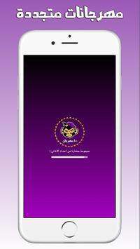 مهرجانات 100 مهرجان بدون نت 2021 poster