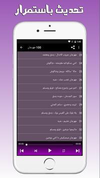 مهرجانات 100 مهرجان بدون نت 2021 screenshot 4