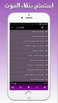 مهرجانات 100 مهرجان بدون نت 2021 screenshot 5