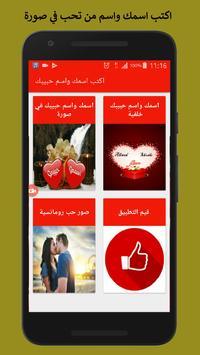 اكتب اسمك واسم حبيبك poster