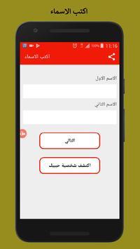 اكتب اسمك واسم حبيبك screenshot 2