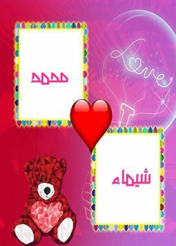 اكتب اسمك واسم حبيبك screenshot 4