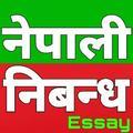 Nepali Essay-नेपाली निबन्ध
