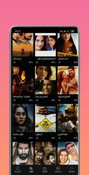 قصة عشق تصوير الشاشة 2