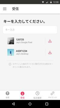 Send Anywhere スクリーンショット 2