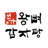 본가왕뼈감자탕 가산점 상품권 icon