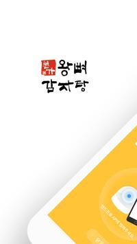 본가왕뼈감자탕 가산점 상품권 poster