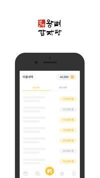 본가왕뼈감자탕 가산점 상품권 screenshot 3