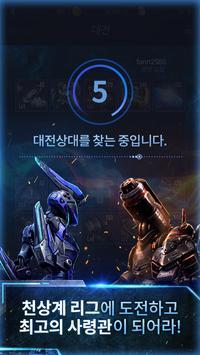 Nova Wars screenshot 4
