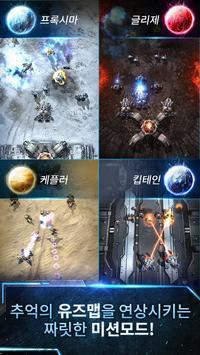 Nova Wars screenshot 2