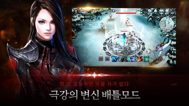 [베타테스트] 카발 모바일 CBT (CABAL Mobile) captura de pantalla 3