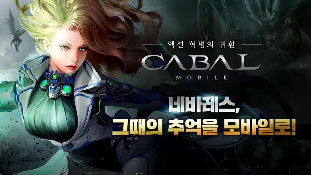[베타테스트] 카발 모바일 CBT (CABAL Mobile) Poster