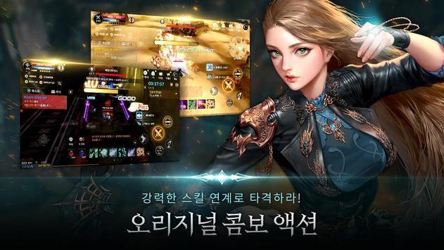 [베타테스트] 카발 모바일 CBT (CABAL Mobile) captura de pantalla 1
