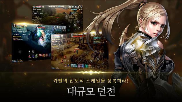 [베타테스트] 카발 모바일 CBT (CABAL Mobile) screenshot 4