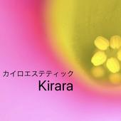 カイロエステティックKirara icon