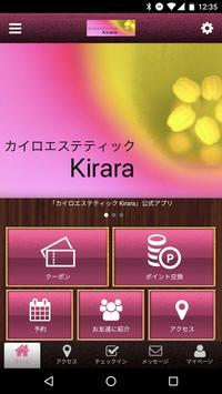 カイロエステティックKirara poster