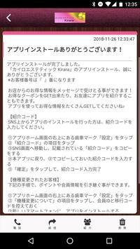 カイロエステティックKirara screenshot 1