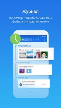 ES File Explorer File Manager скриншот 4