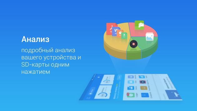 ES File Explorer File Manager скриншот 7