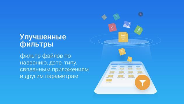 ES File Explorer File Manager скриншот 8