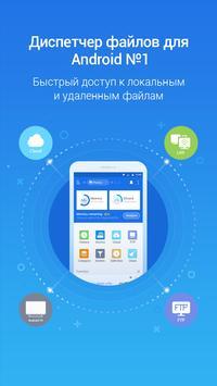 ES File Explorer File Manager постер