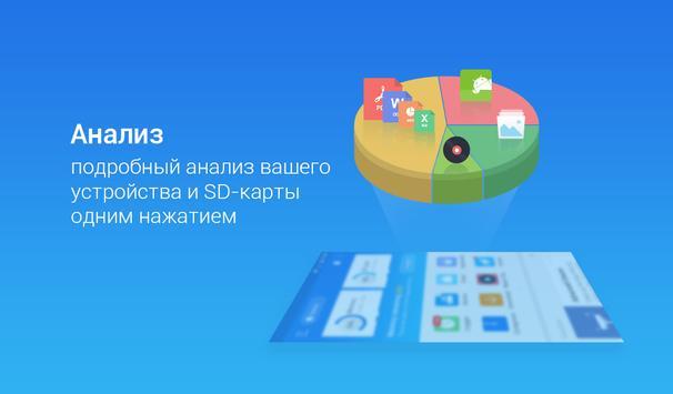 ES File Explorer File Manager скриншот 13
