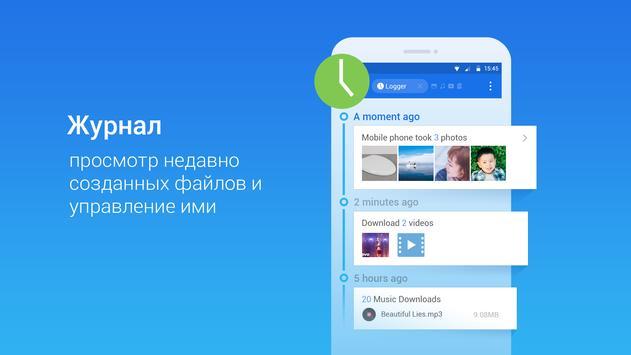 ES File Explorer File Manager скриншот 10