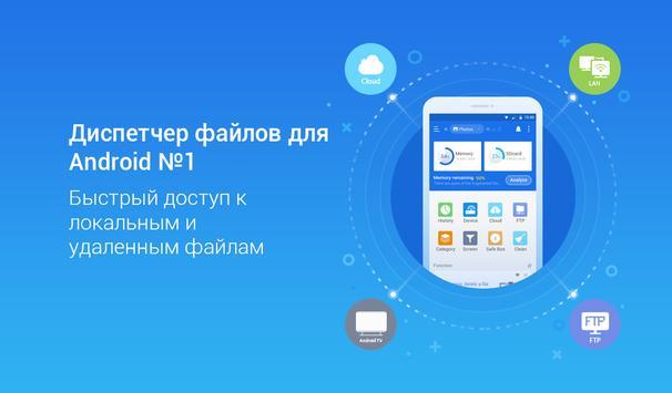 ES File Explorer File Manager скриншот 12