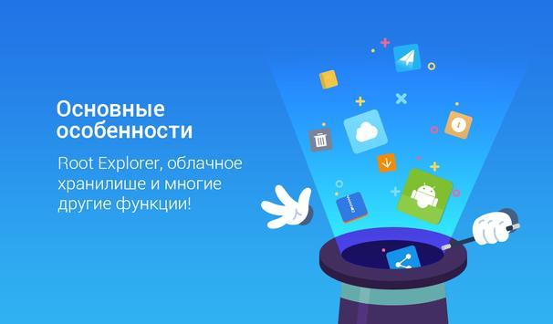 ES File Explorer File Manager скриншот 17