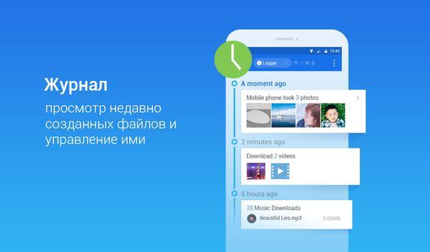 ES File Explorer File Manager скриншот 16