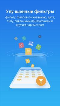 ES File Explorer File Manager скриншот 2