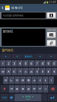 ALKeyboard – Korean Hangul poster
