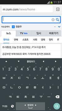 ALKeyboard – Korean Hangul screenshot 1