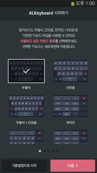 ALKeyboard – Korean Hangul screenshot 4