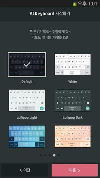 ALKeyboard – Korean Hangul screenshot 6