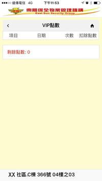 東陽保全雲端管理系統 screenshot 4
