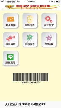 東陽保全雲端管理系統 poster