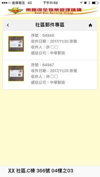 東陽保全雲端管理系統 screenshot 1